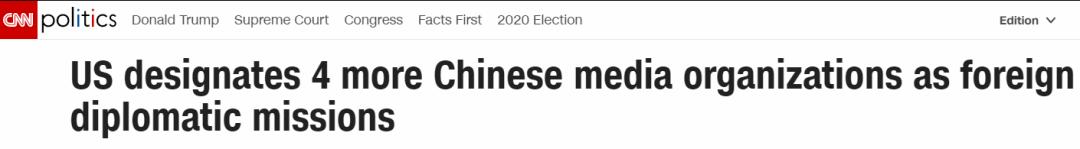 又有4家中国媒体被美国列入外国使团?开什么玩笑!