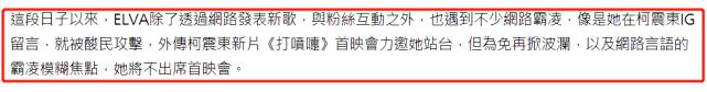 原创 萧亚轩力挺前任称男友没吃醋,怕再遭网暴不出席柯震东电影首映会
