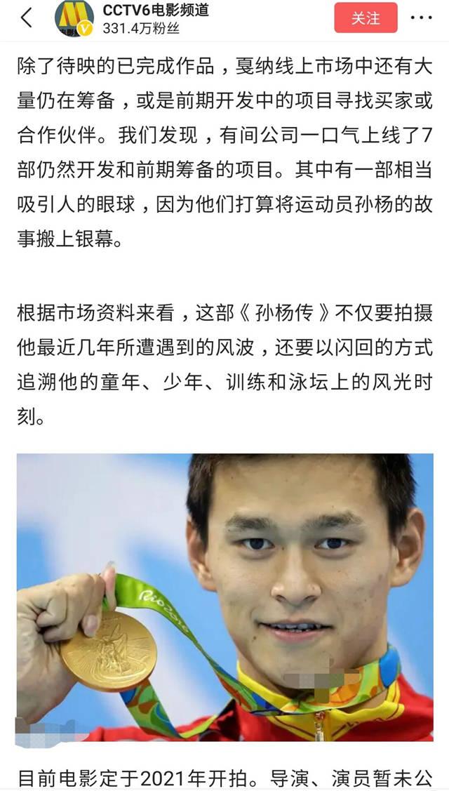 原创             恭喜孙杨!央视宣布好消息,中国体育一哥的成就终于被认可