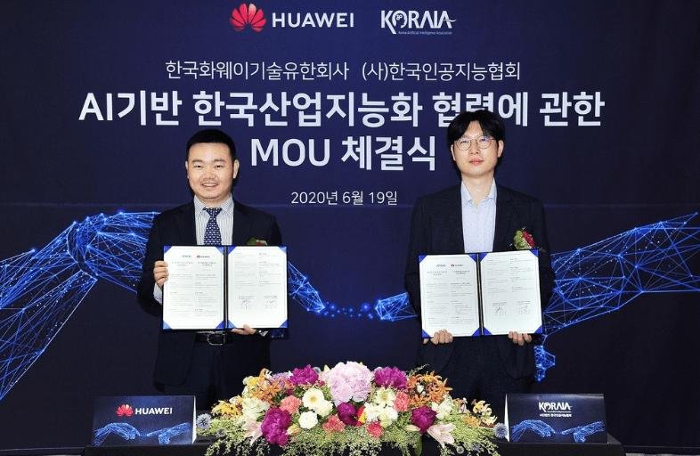 【华为与韩国人工智能协会签署合作协议】