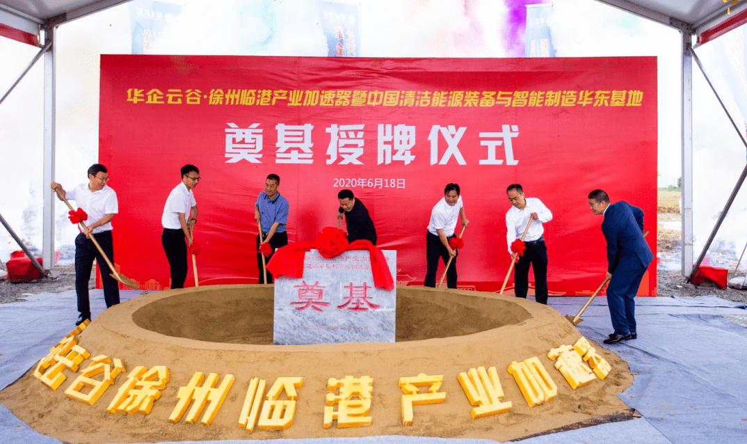 中国清洁能源装备与智能制造华东基地奠基授牌仪式圆满举行(图17)