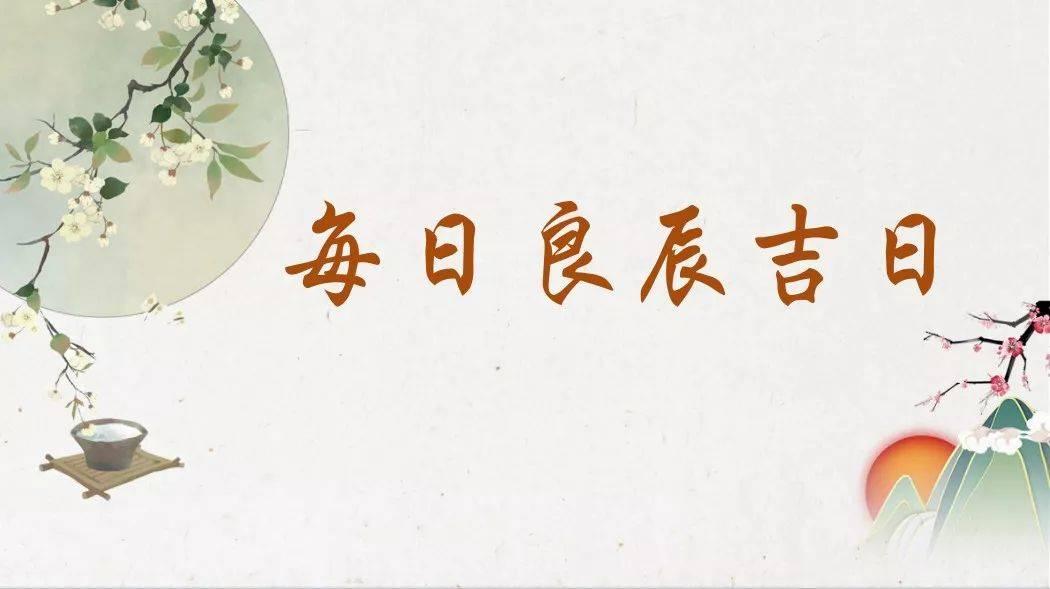 独家【每日宜忌】2020年10月15日