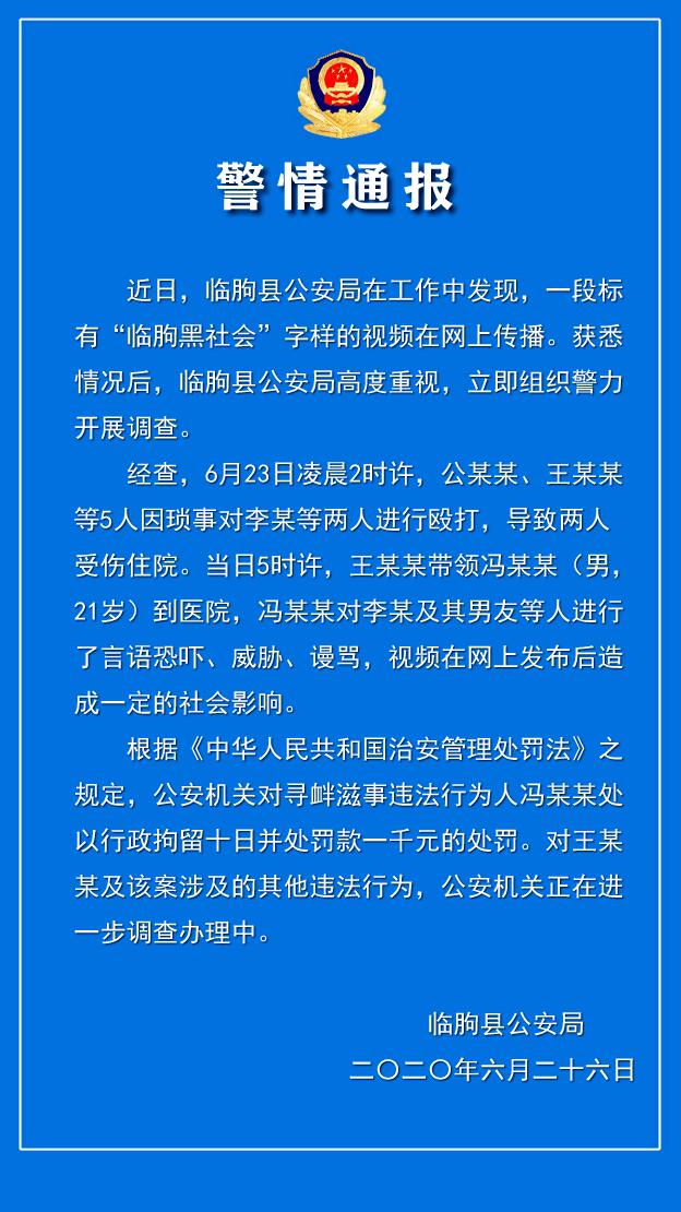 """刚刚!临朐公安发布警情通报!""""黑社会""""被抓住了……"""