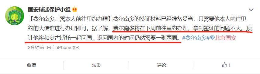 原创             2分钟前,北京国安这一消息击碎中超争冠格局,上海上港遇大麻烦