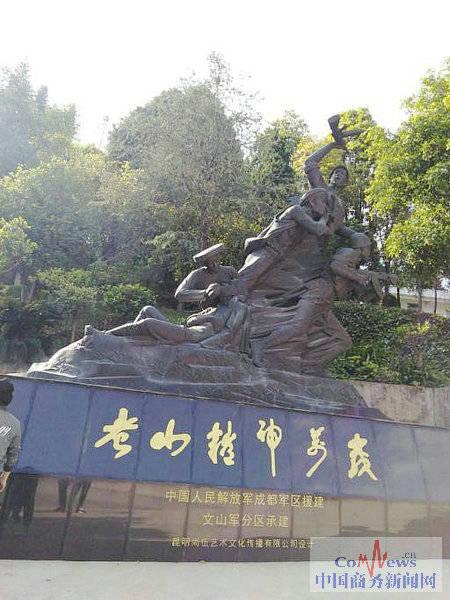 """云南:麻栗坡打造县域品牌""""圣地老山"""""""