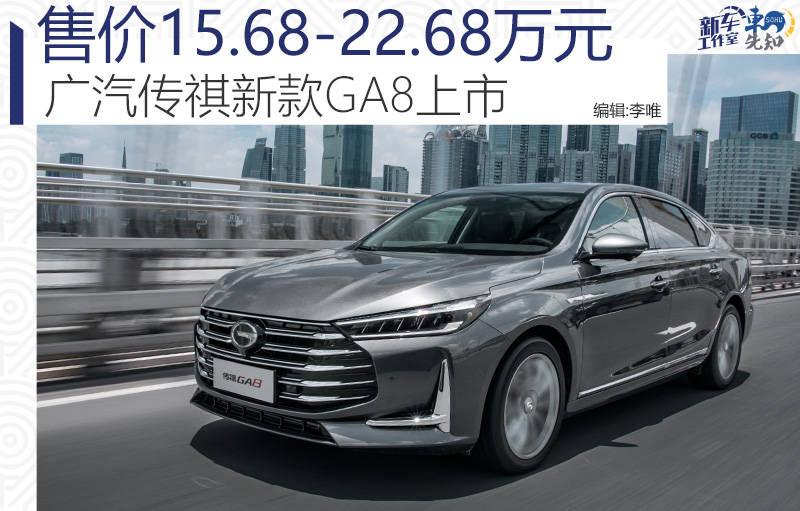 广汽传祺新品GA8正式上市,售价1568-2268万元
