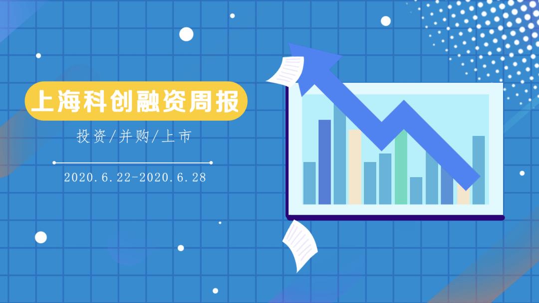 上海科创融资周报|宸安生物完成7000万融资;蔚来汽车获腾讯增持