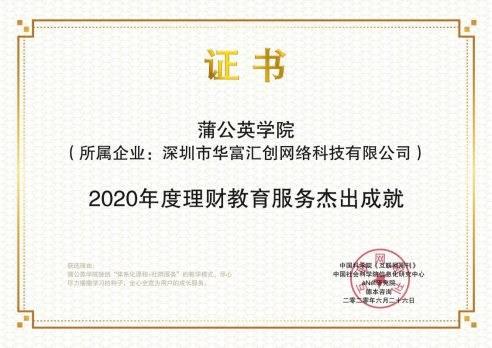 蒲公英学院获2020年度理财教育服务杰出成就奖