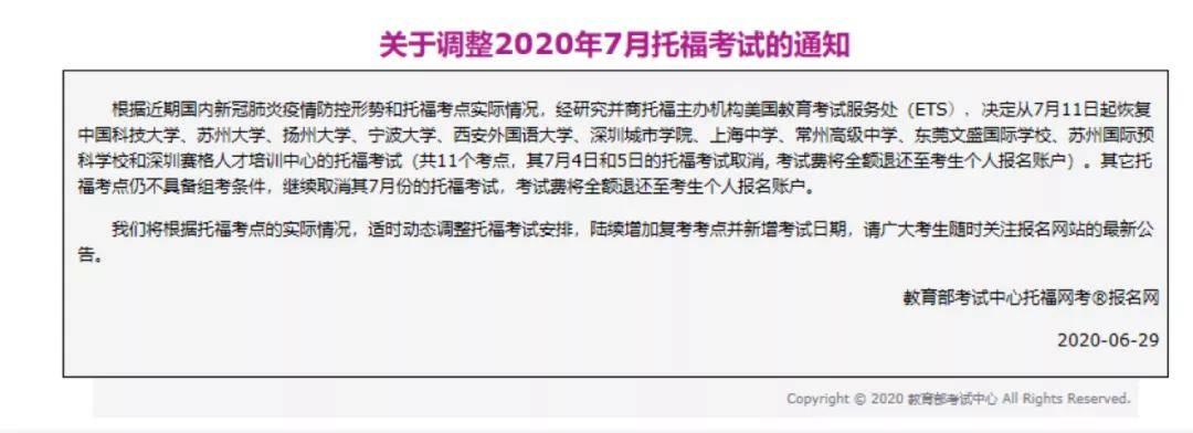 【最新消息】7月托福/GRE/GMAT考试恢复!