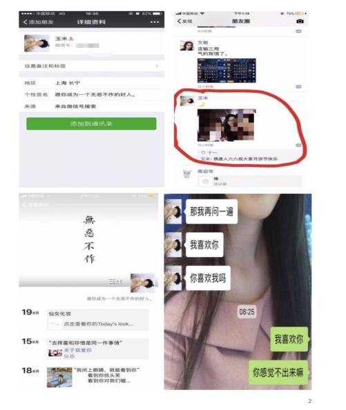 图片[2]-普华永道男出轨上财傅玉敏女毕业生事件科普-福利巴士