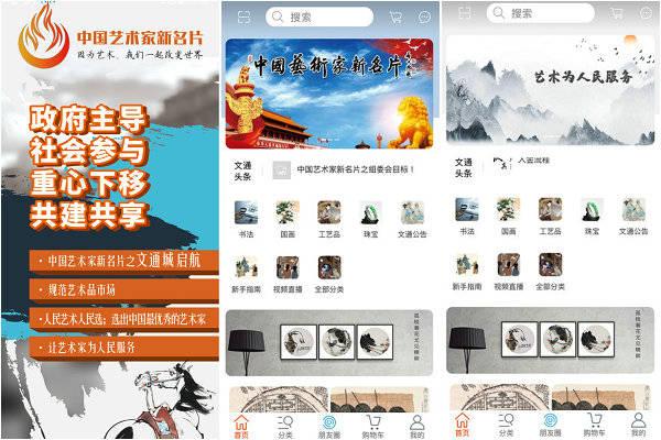 让艺术走进千家万户——中国艺术家新名片组委会成立