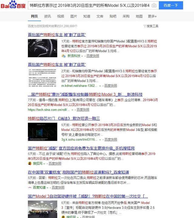 中国需要特斯拉,但不需要欺骗消费者的特斯拉