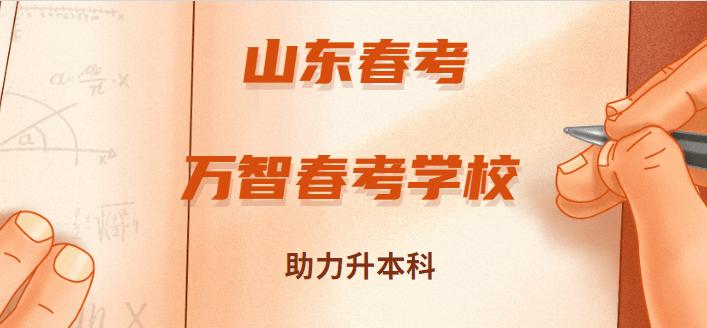 山东省春季高考汽车专业就业方向怎样?