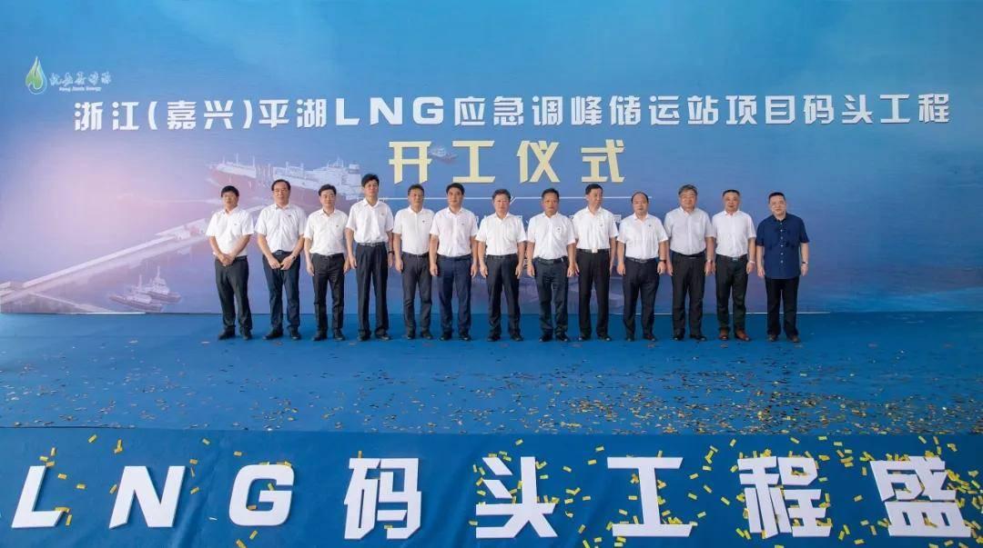 开启新篇章!嘉兴LNG码头工程正式启动