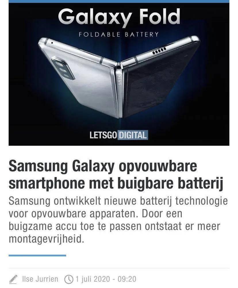 陈根:折叠电池新专利,实现折叠手机内部组件更大空间