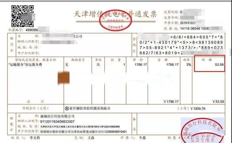 取得增值税电子普通发票的,为发票上注明的税额