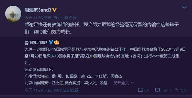 原创             恭喜李霄鹏,山东鲁能又添喜讯,中超联赛争冠收获最强砝码