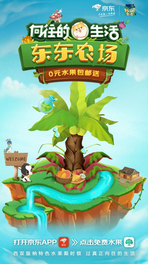 京东星娱超级IP日在线娱乐营销也可以这样玩法!