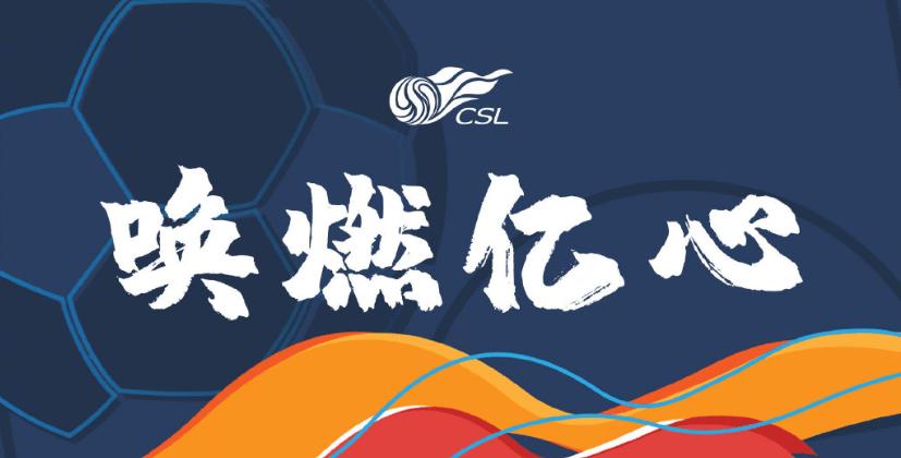 足协7日会议将争辩两议题 确定赛程+升降级+外援政策