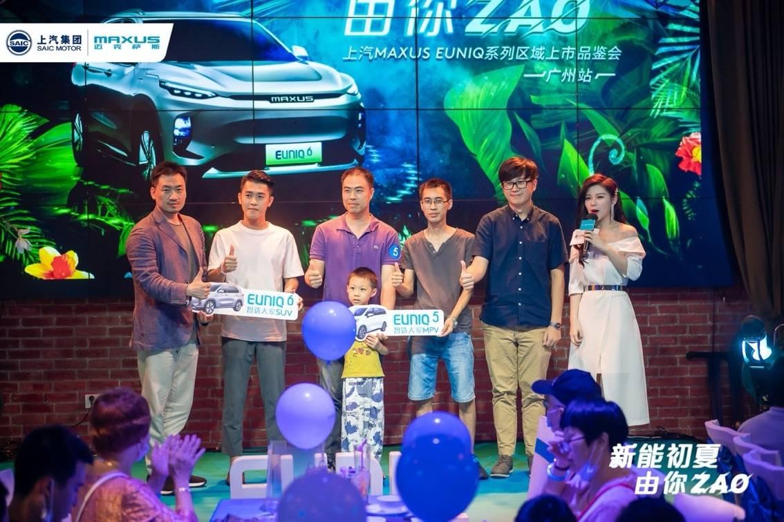 """燃了一个夏天的""""ZAO"""",SAIC MAXUS EUNIQ系列车型广州地区的新能源来了!"""