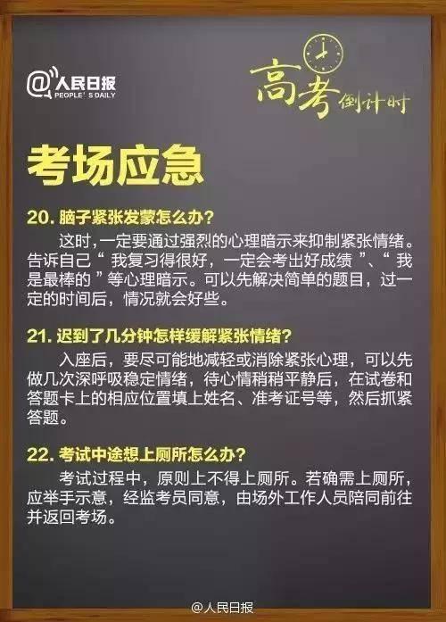 """人民日报:高考临场突发事件25个""""怎么办""""!考前看三遍!"""