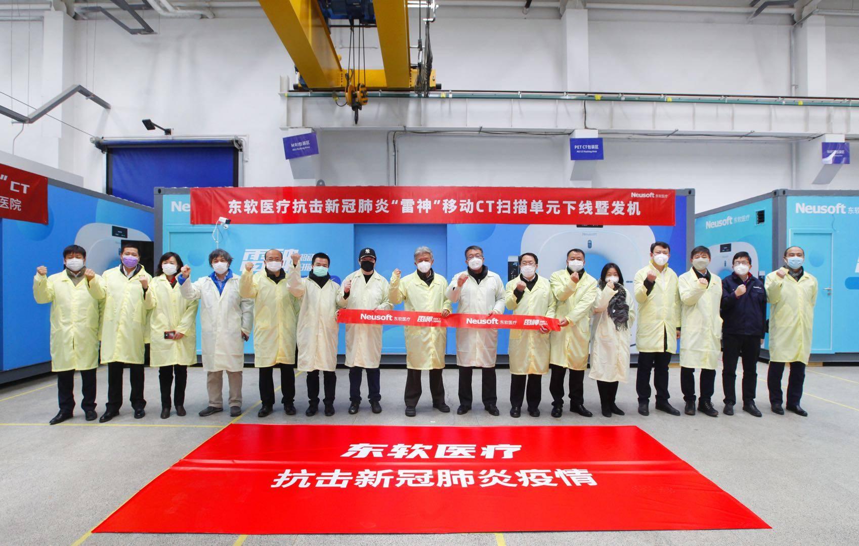 东软医疗冲刺科创板,国产CT第一家再战高端装备