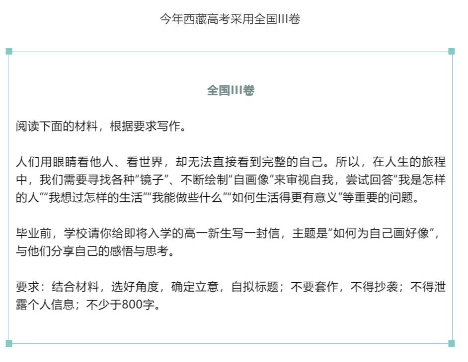 2020高考作文:西藏高考语文作文题目