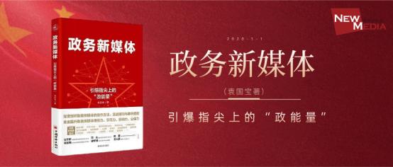 袁国宝:从图文到短视频,政务新媒体正在步入高速发展的快车道