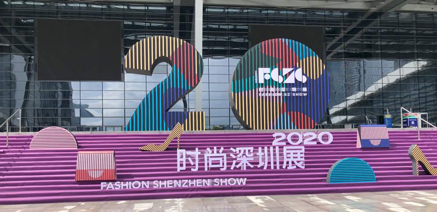 2020时尚深圳展