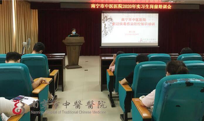 南宁市中医医院:加强院感防护知识培训抓好常态化疫情防控工作