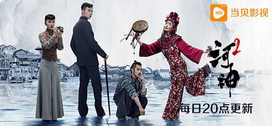 「李现」李现无缘男主,金世佳演技被批油腻《河神2》开播