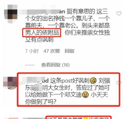 """章泽天赞邓文迪独立遭嘲讽""""男人的附属品"""""""