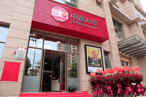 中意人寿新塘营销服务部社区商店开业