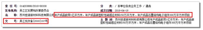 """世华新材环评违规遭强制执行,携""""苹果依赖症""""闯关IPO"""
