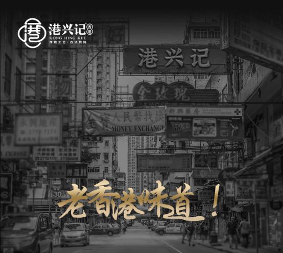 """""""港兴记""""深圳运营中心挂牌 老香港的味道和精神又回来了"""