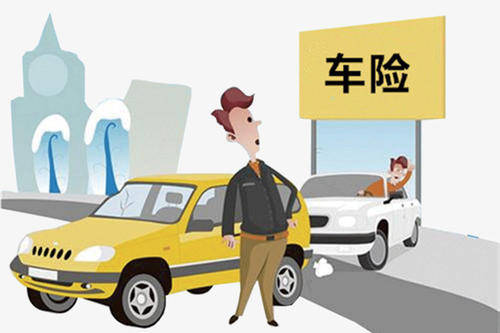 车险改革将给产险业带来三大改变:手续费竞争乱象缓解