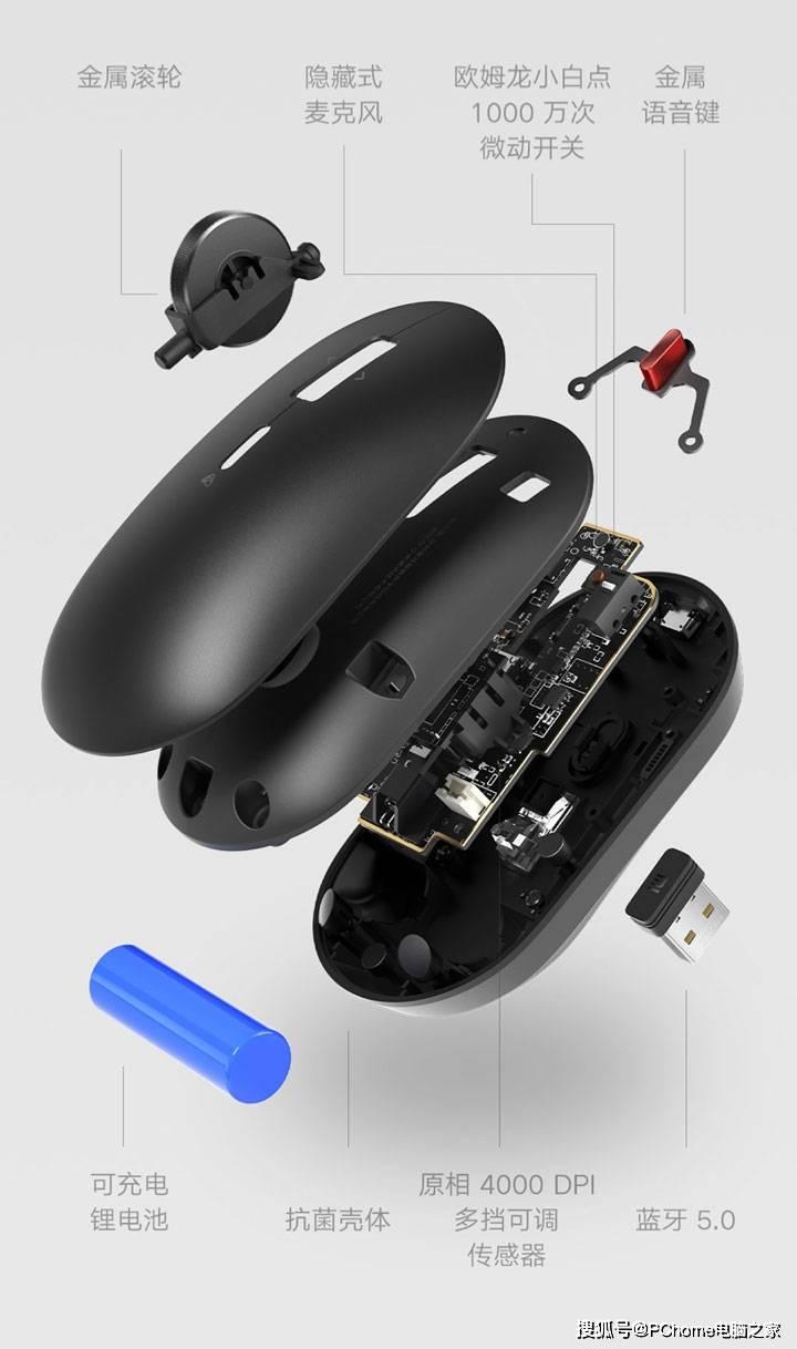 語音交互智慧擔當 小米小愛鼠標全面評測