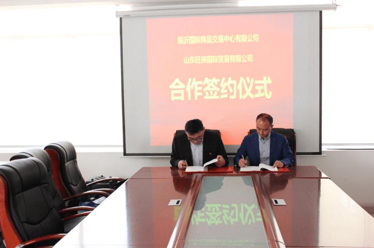 """临商中心临沂国际商品交易中心择期选价交易系统首个""""特许服务商""""签约成功"""