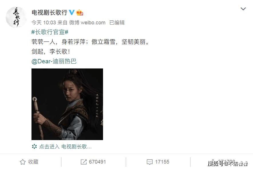 迪丽热巴《长歌行》官宣!首部国产漫改剧,赵露思刘宇宁加盟