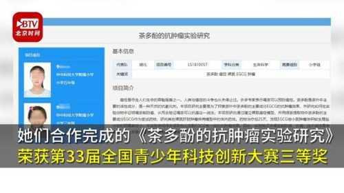 2名小学生研究喝茶抗癌获全国大奖 网友:真是病急乱投医了吗?