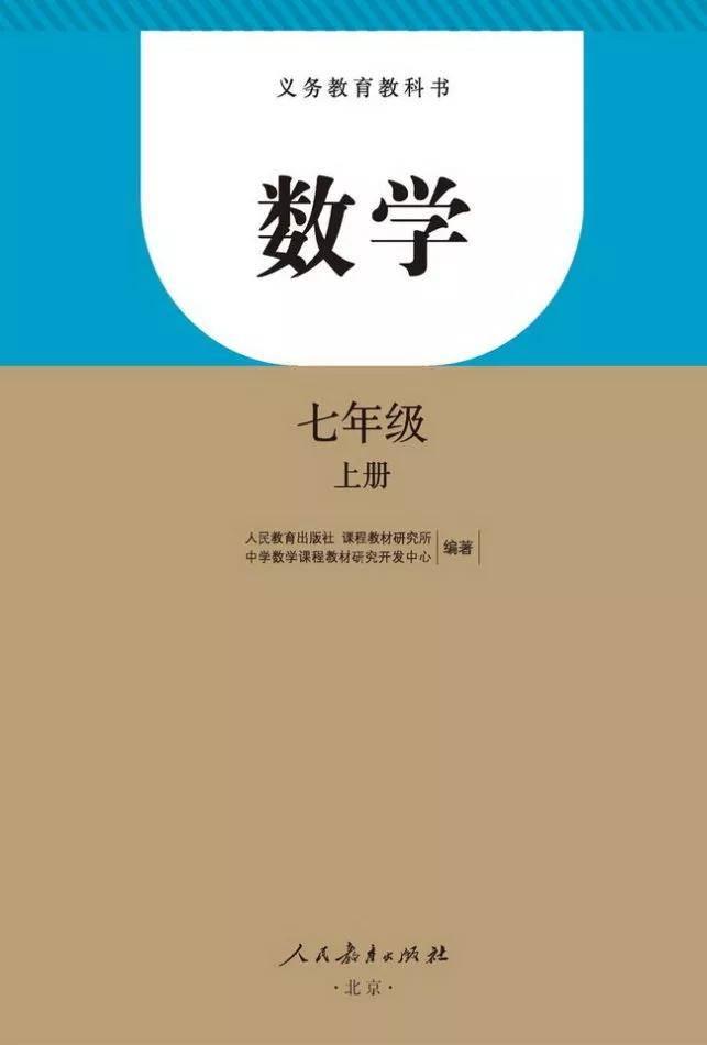 人教版初中数学七年级上册|电子课本(高清版)(图2)