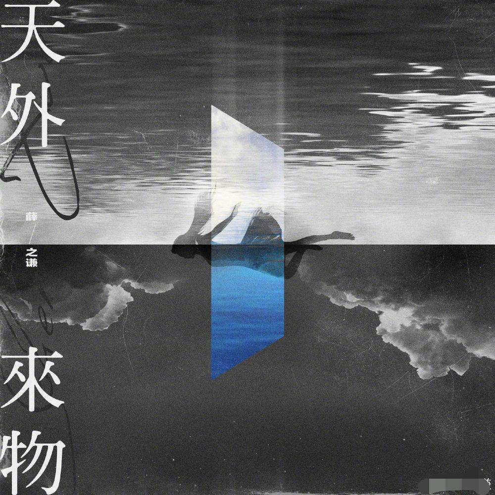 薛之谦2020新专辑《天外来物》全碟320K/MP3 百度云下载