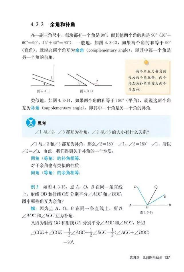 人教版初中数学七年级上册|电子课本(高清版)(图144)