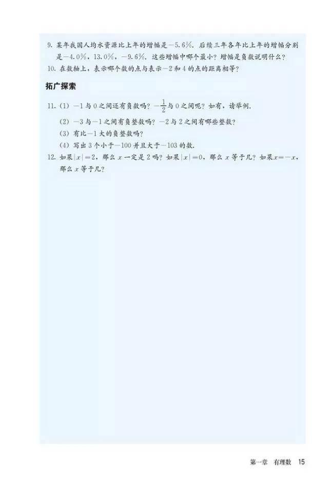 人教版初中数学七年级上册|电子课本(高清版)(图21)