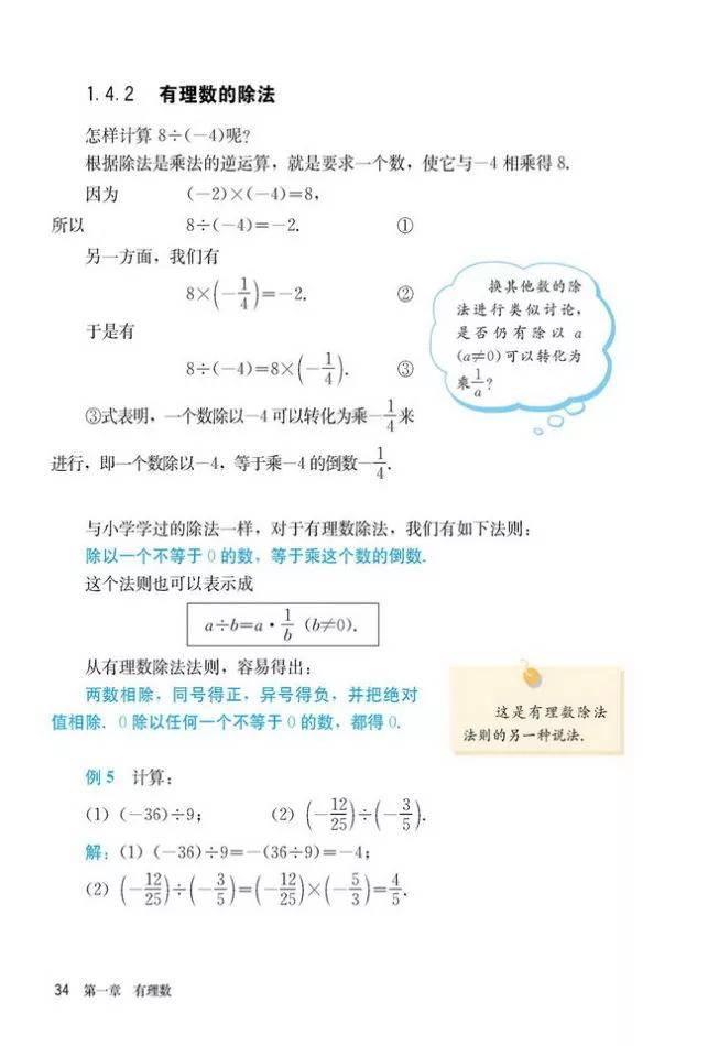 人教版初中数学七年级上册|电子课本(高清版)(图40)