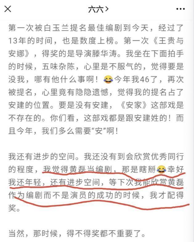 原创 一同入围最佳编剧,六六称黄磊瞎掰,网友:小欢喜才更贴近生活