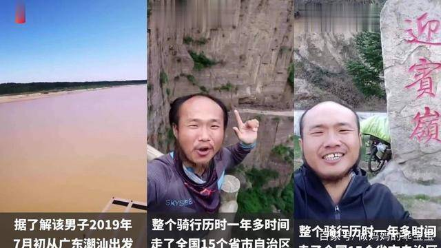 90后小伙骑行中国一年变沧桑大叔