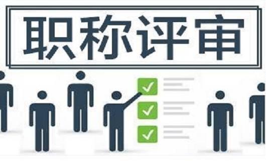 山西省高校职称评审_2020年湖南省高校教师申报职称,继续教育学时你达标了吗?_培训