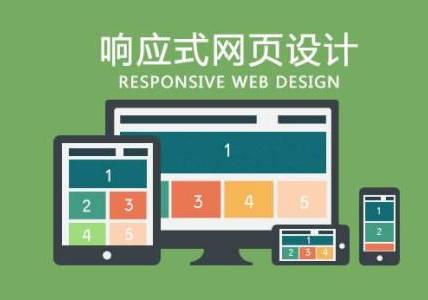 有求必应的网站怎么样?上海响应式网站建设公司分析