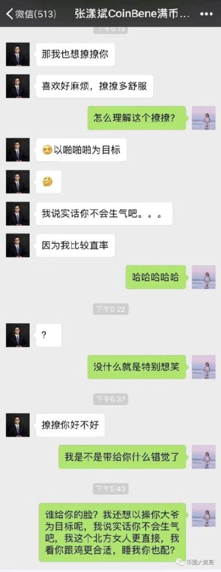 币圈渣男记:满币CEO约炮求职者被曝后,如今吃客损割韭菜人尽皆知!!